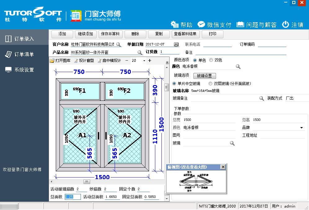 门窗算料软件订单录入