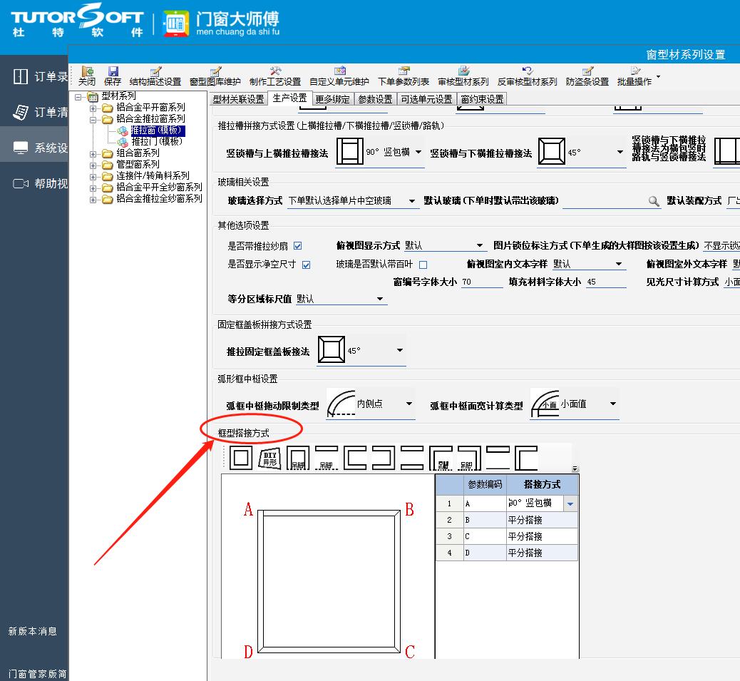 怎样用杜特门窗型材计算软件实现门窗扇料或压线切法拼接