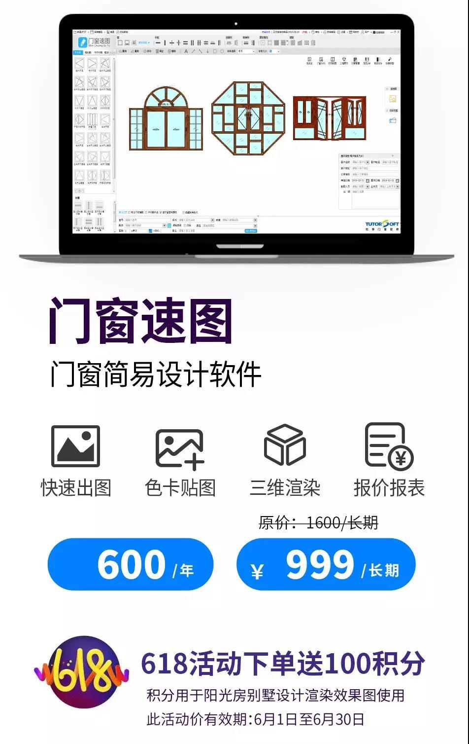 阳光房设计软件优惠