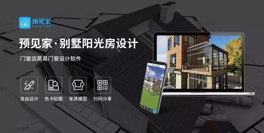 别墅设计软件