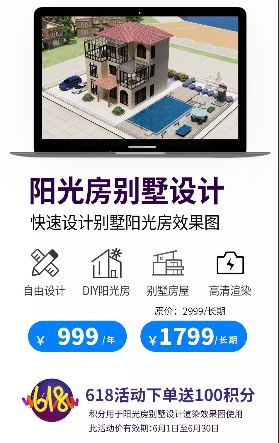 别墅设计软件优惠